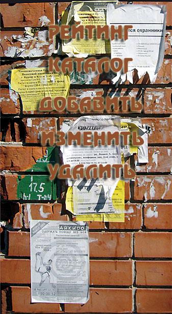 2e64d434dd56 Каталог российских досок объявлений - Стр. 1 - Список досок ...